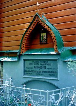 Нынешний вид могилы Шаховского.