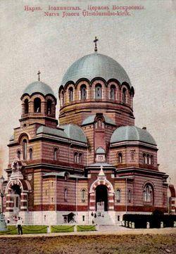 Воскресенский собор в Нарве.